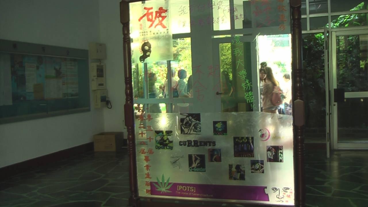 同學將訴求貼於行政大樓入口內的鏡子。