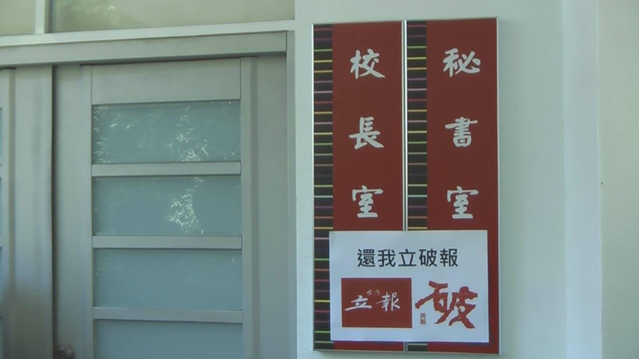 同學將訴求貼於校長室外。