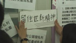 同學將訴求貼於董事會外。