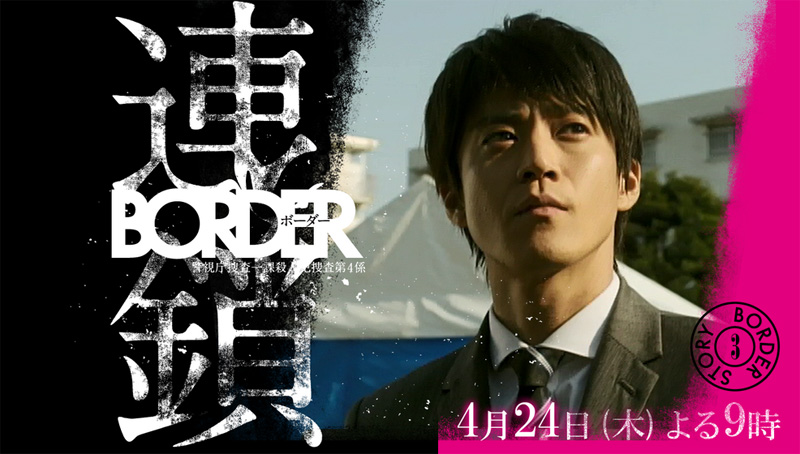 title-border