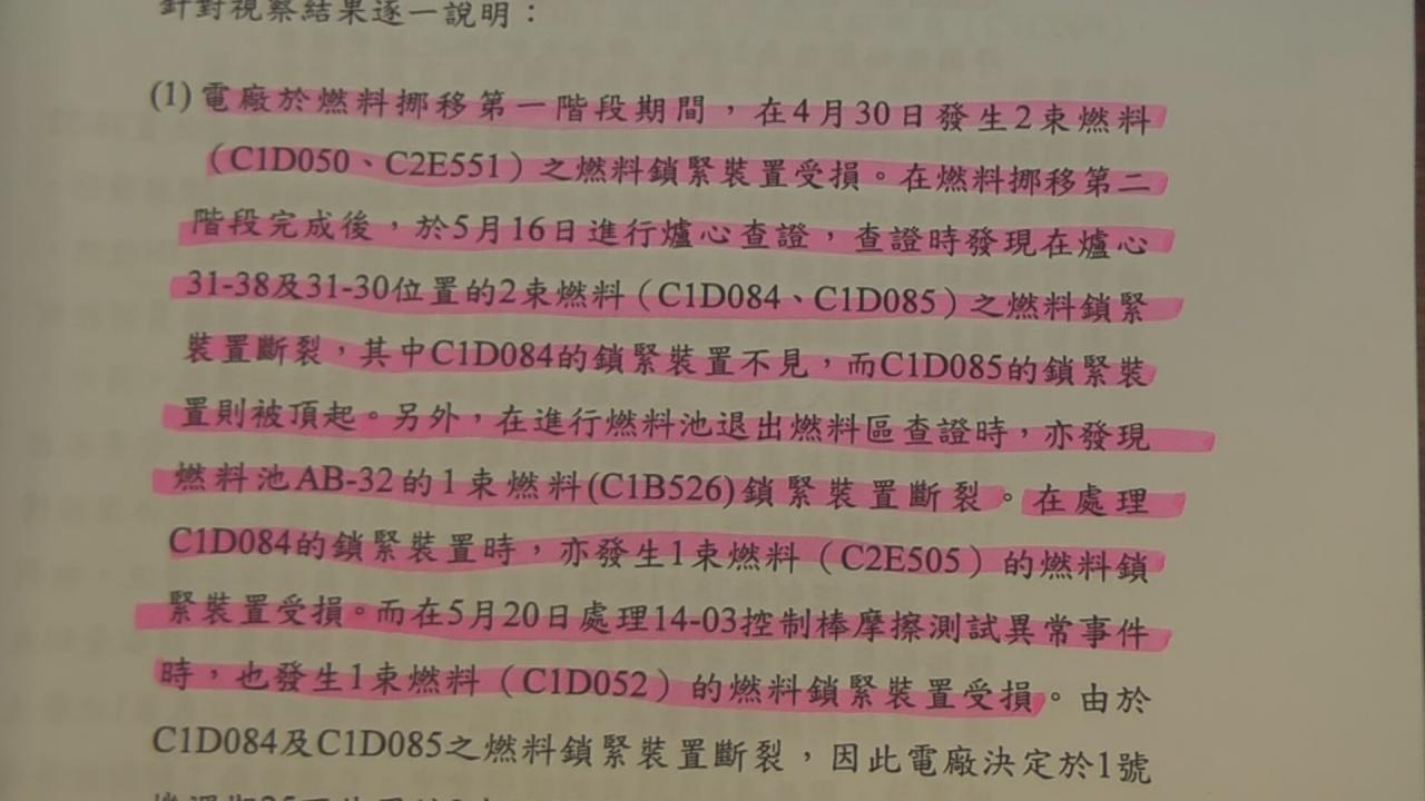 150225-核一廠一號機第24次大修(EOC-24)視察報告