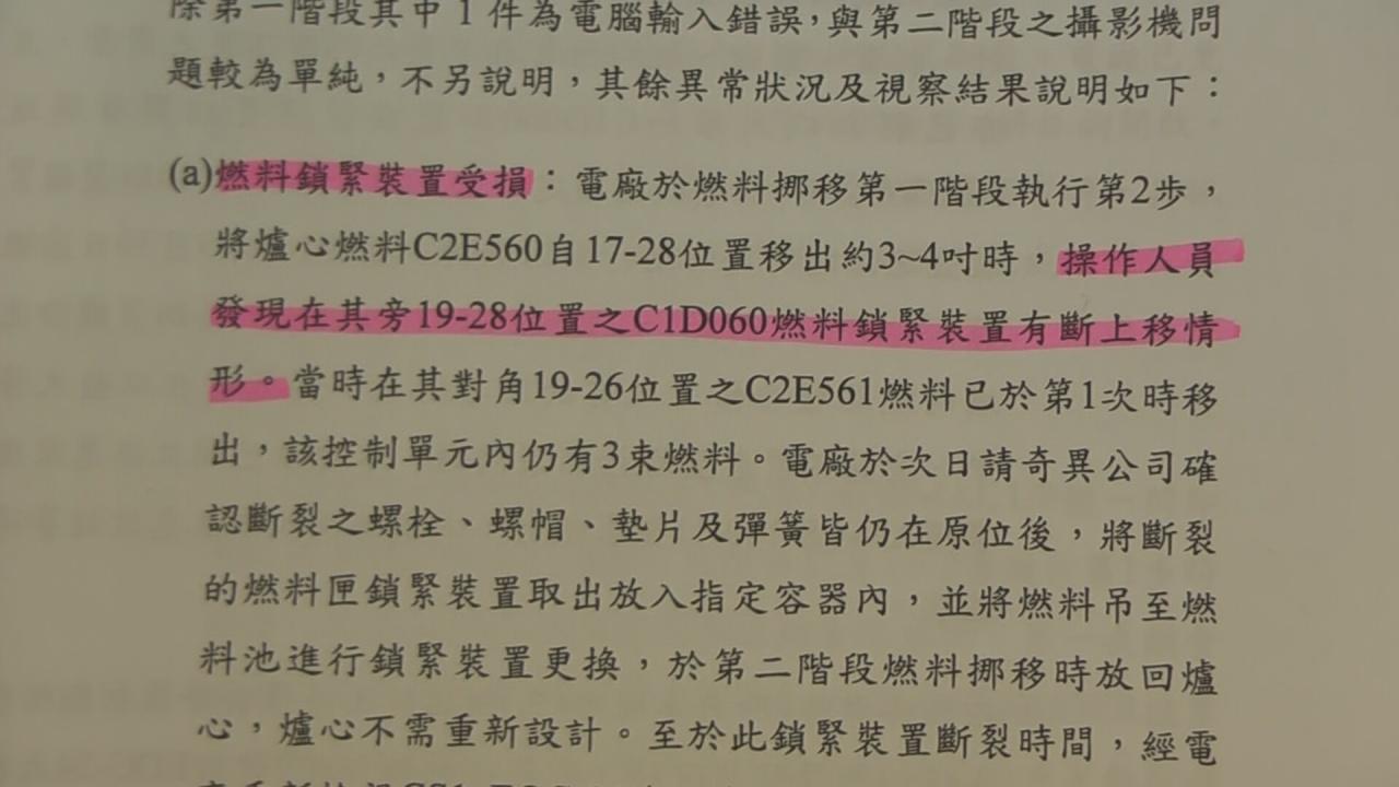 150225-核一廠一號機第25次大修(EOC-25)視察報告