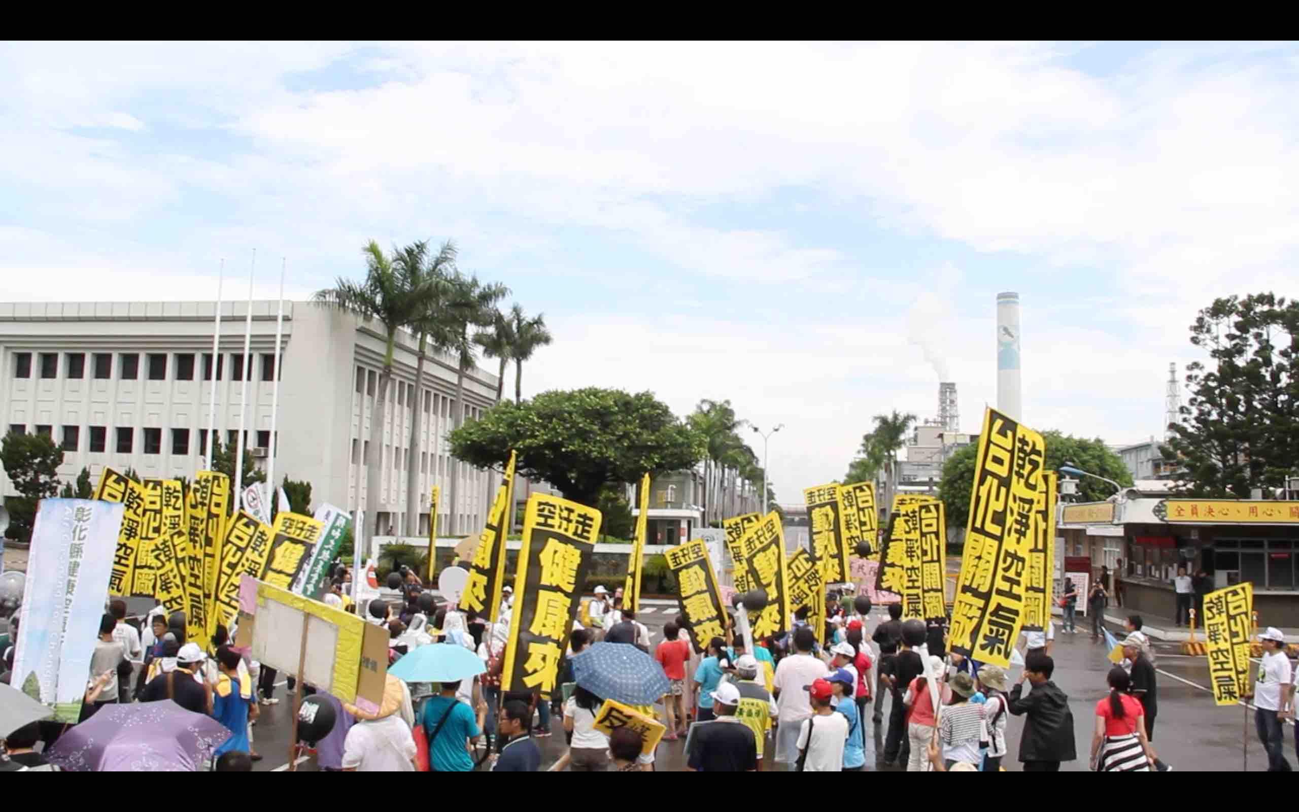 遊行最後集結至台化公司前抗議。