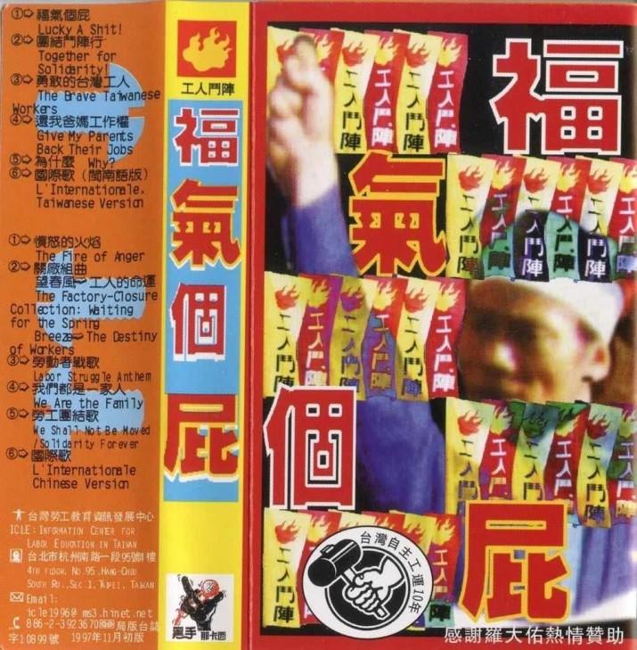 黑手那卡西的第一張專輯「福氣個屁」 / 陳柏偉提供