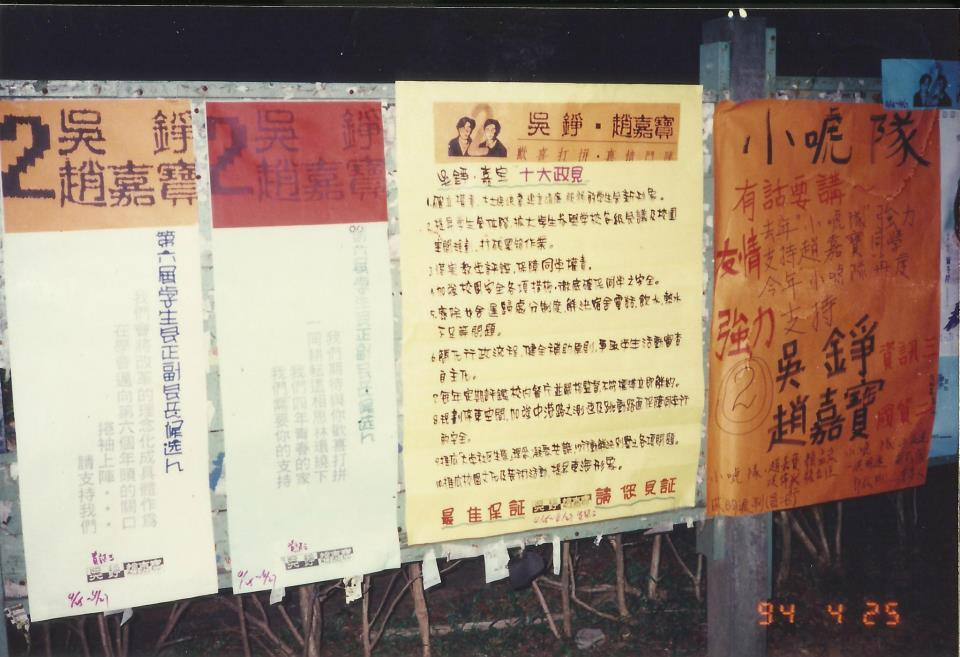 1994年成王敗寇之戰
