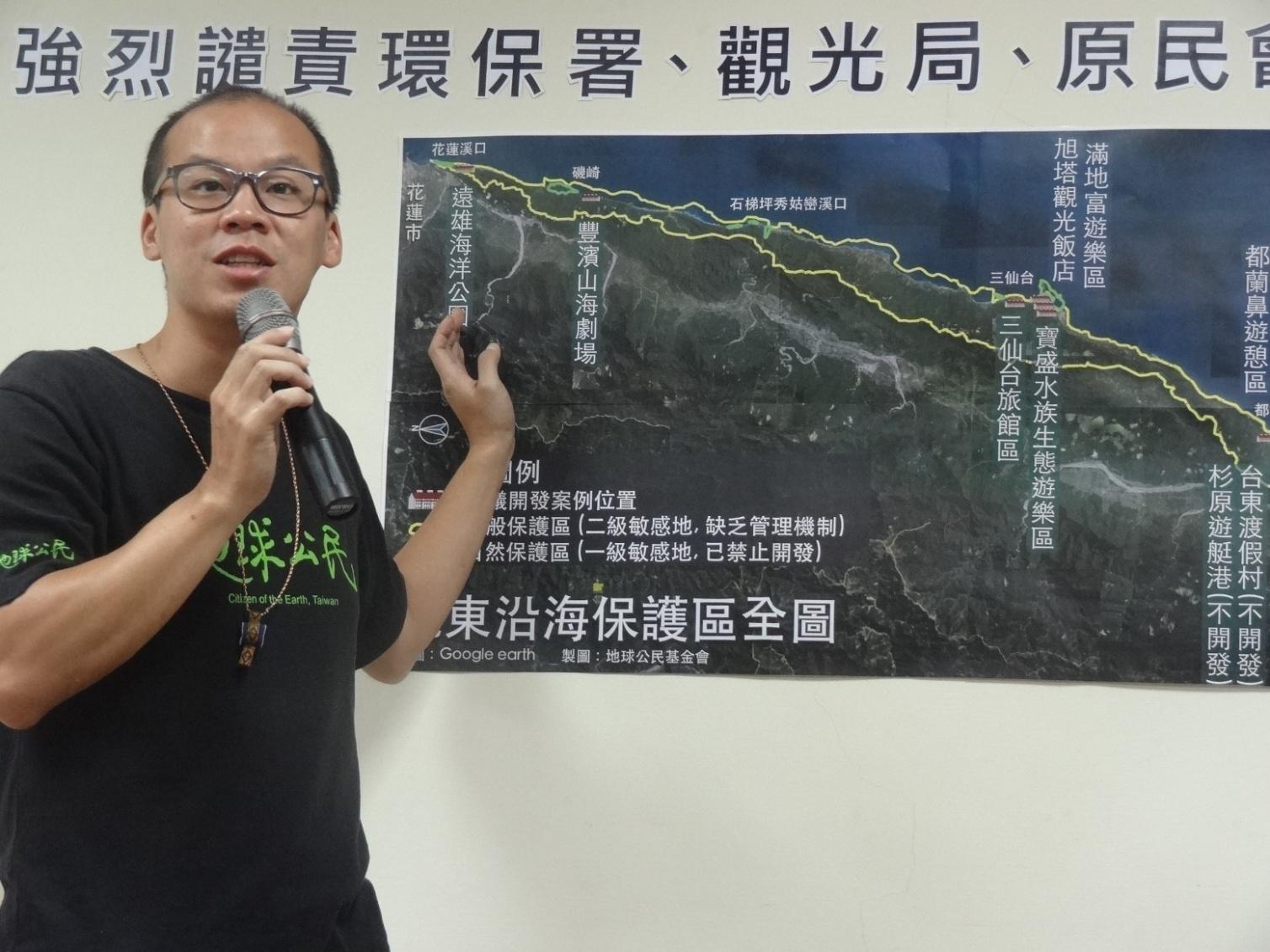 地球光民基金會顧問蔡中岳表示:「蔡政府的不作為,讓棕櫚灣渡假村審查缺乏上位計畫指導下過關,如此下去,台灣的觀光環境與產業轉型的契機會將徹底被破壞殆盡。」