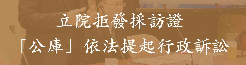 公庫提起行政訴訟