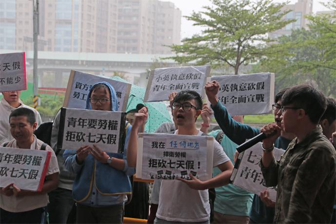 青年、學生團體抗議砍七天假。