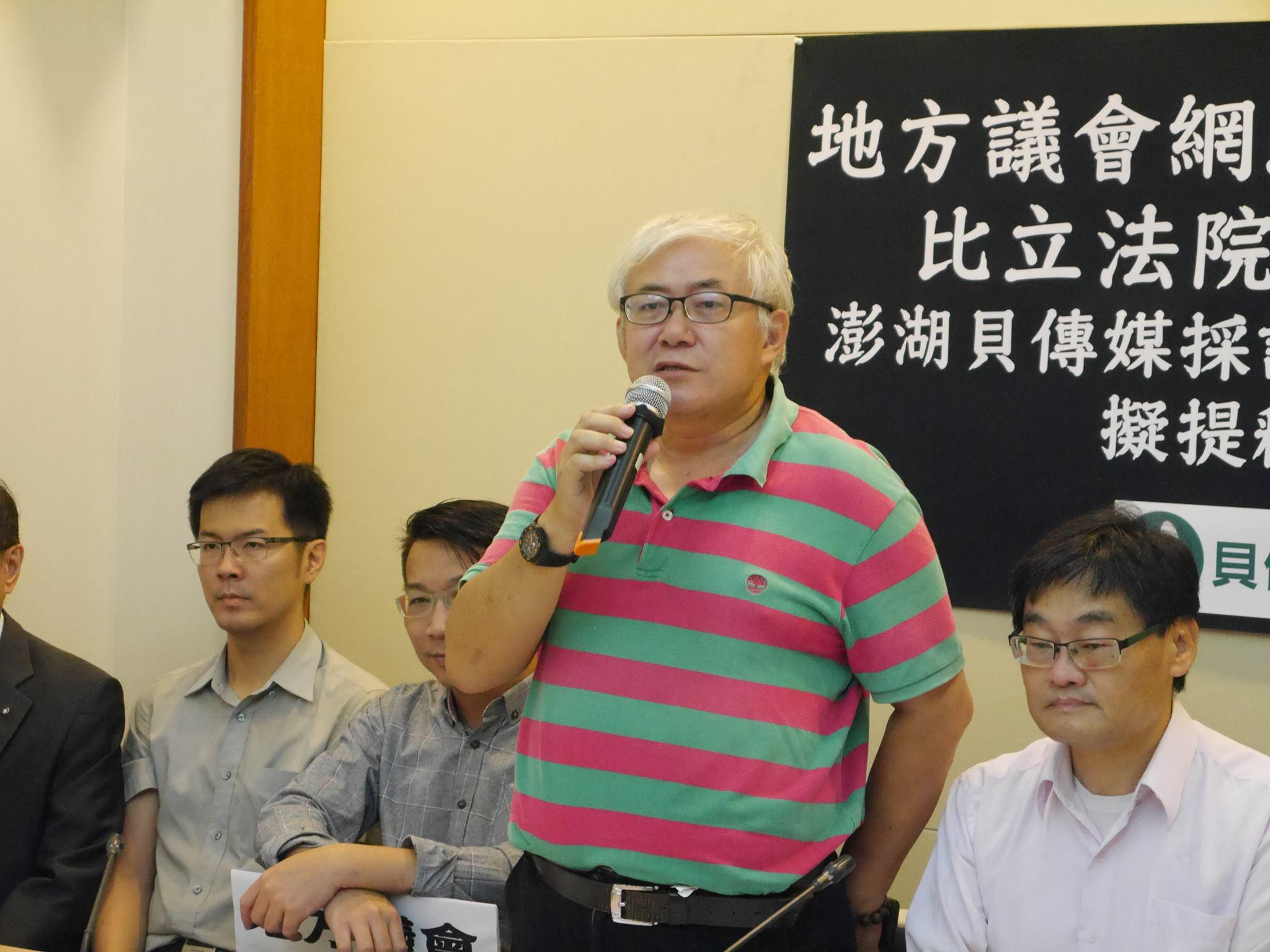 想進議會直播遭法官判敗訴 澎湖地方媒體將提釋憲