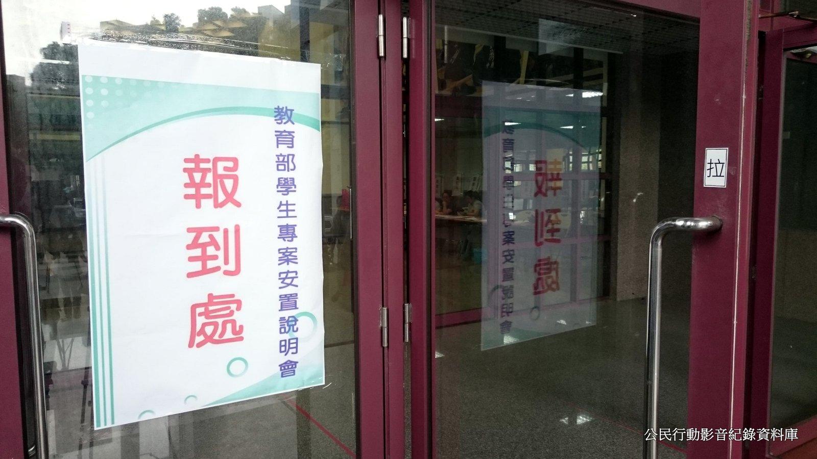 亞太學院停辦爭議 今首次召開學生安置說明會