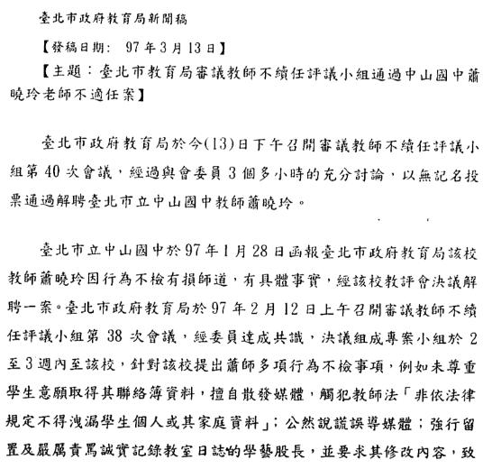 揭露校醜變不適任——蕭曉玲案早期狀況(三)