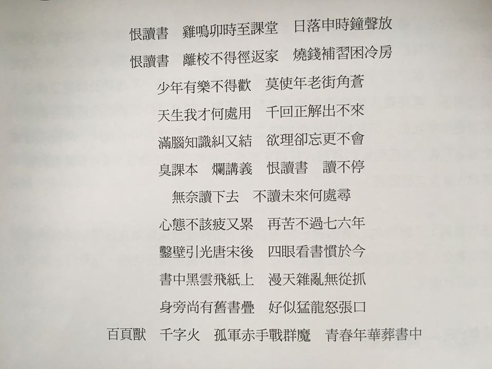 鄭捷青春期時所撰寫的詩作